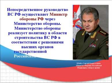 Непосредственное руководство ВС РФ осуществляет Министр обороны РФ через Мини...