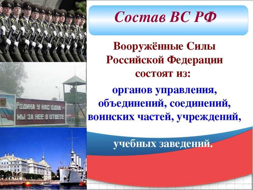 Состав ВС РФ Вооружённые Силы Российской Федерации состоят из: органов управл...