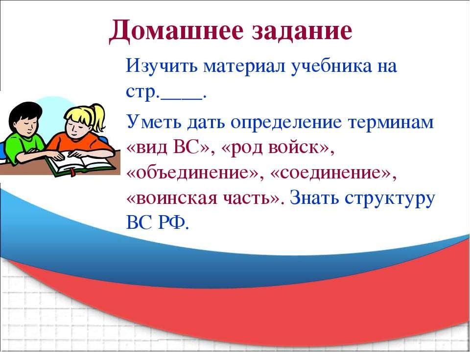 Изучить материал учебника на стр.____. Уметь дать определение терминам «вид В...