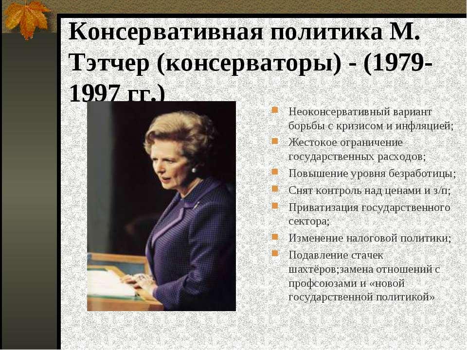 Консервативная политика М. Тэтчер (консерваторы) - (1979-1997 гг.) Неоконсерв...