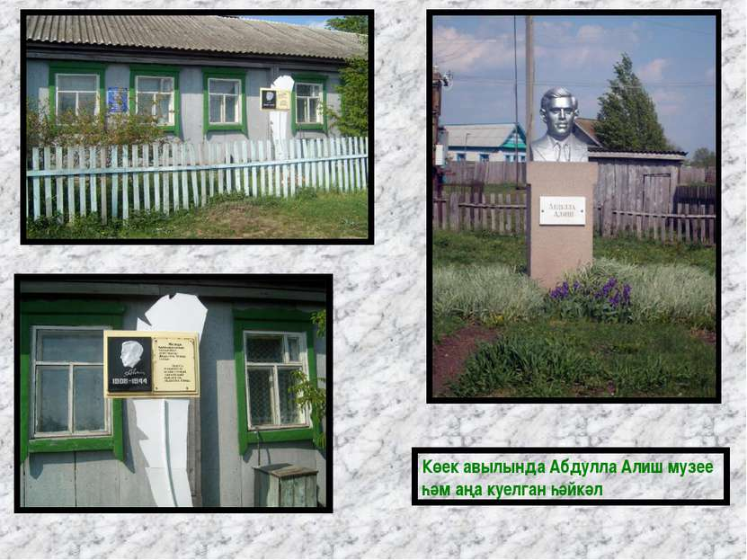 Көек авылында Абдулла Алиш музее һәм аңа куелган һәйкәл