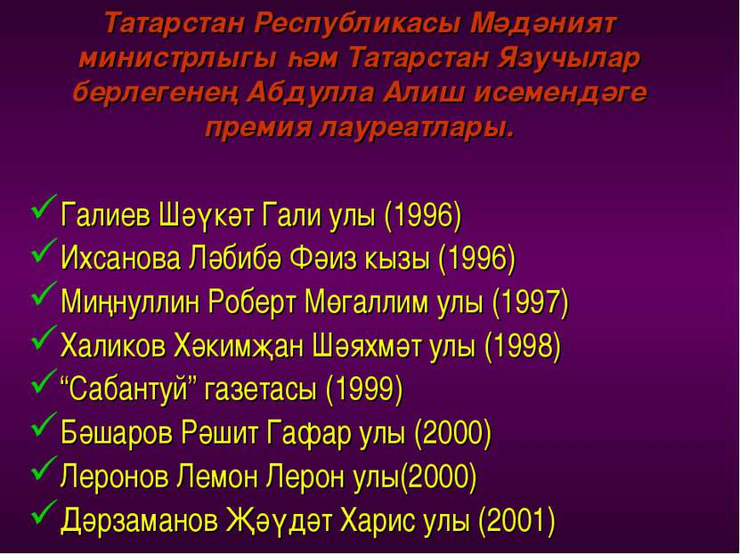 Галиев Шәүкәт Гали улы (1996) Ихсанова Ләбибә Фәиз кызы (1996) Миңнуллин Робе...