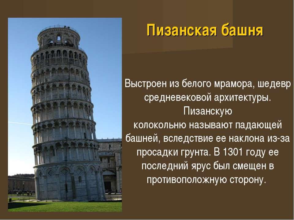 Пизанская башня Выстроен из белого мрамора, шедевр средневековой архитектуры....