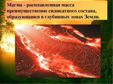 Магма - расплавленная масса преимущественно силикатного состава, образующаяся...