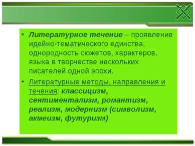 Литературное течение – проявление идейно-тематического единства, однородность...