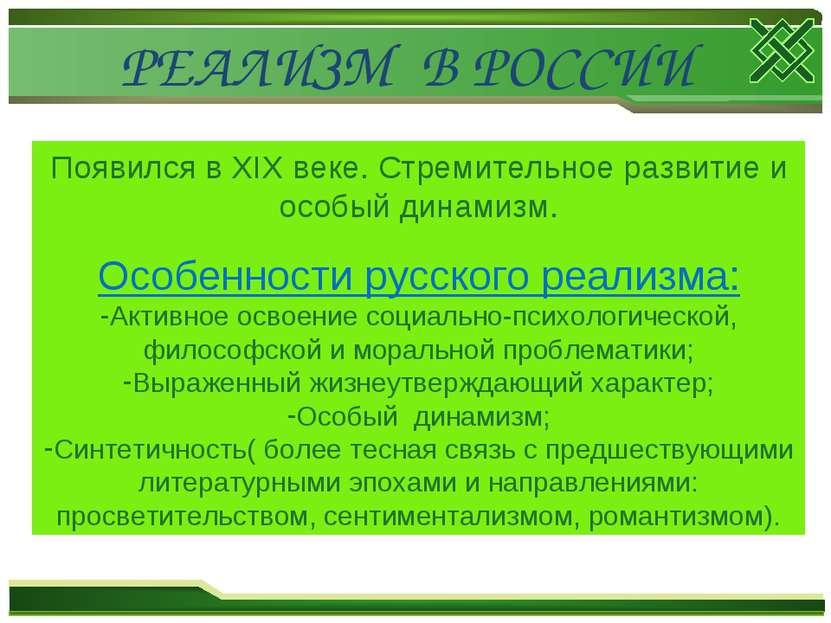 РЕАЛИЗМ В РОССИИ Появился в XIX веке. Стремительное развитие и особый динамиз...