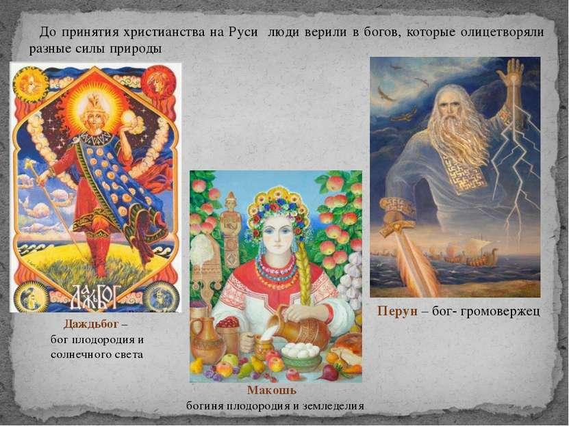 До принятия христианства на Руси люди верили в богов, которые олицетворяли ра...