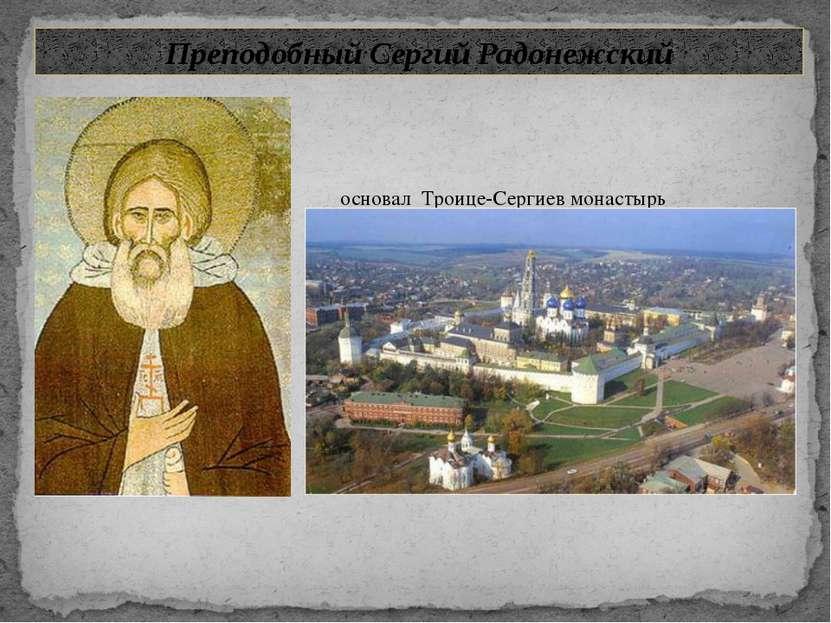 Преподобный Сергий Радонежский основал Троице-Сергиев монастырь