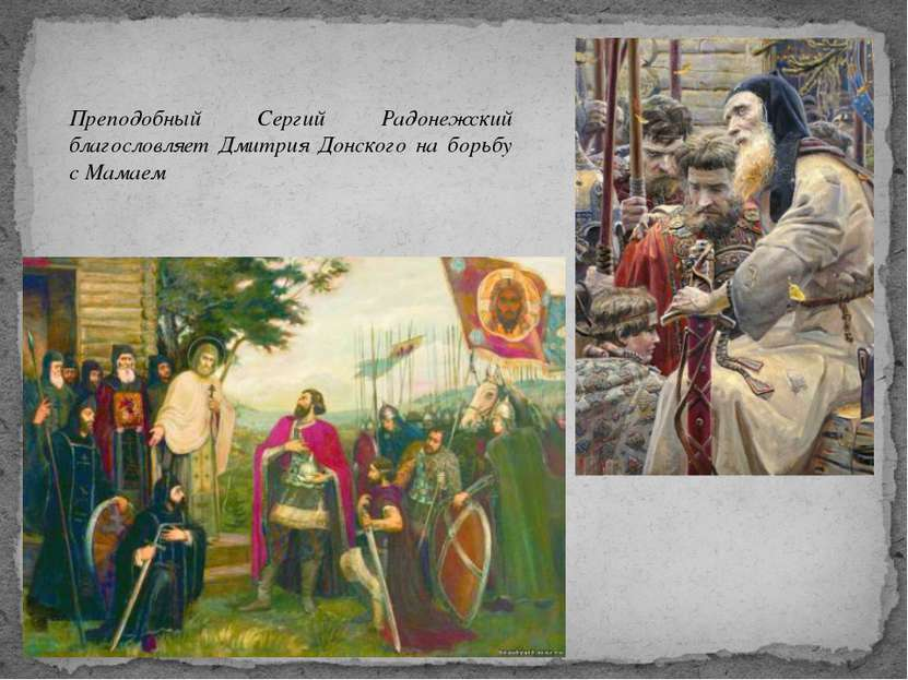 Преподобный Сергий Радонежский благословляет Дмитрия Донского на борьбу с Мамаем