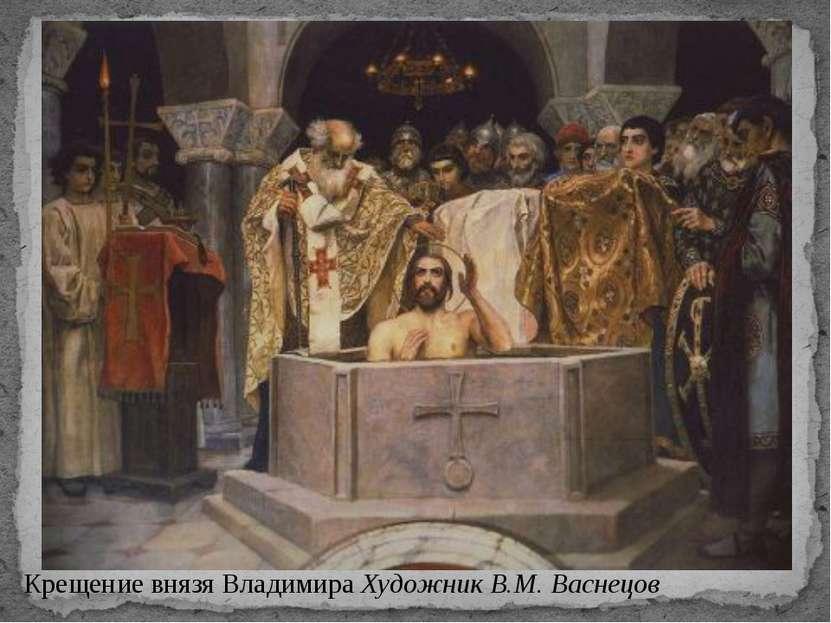 Крещение внязя Владимира Художник В.М. Васнецов