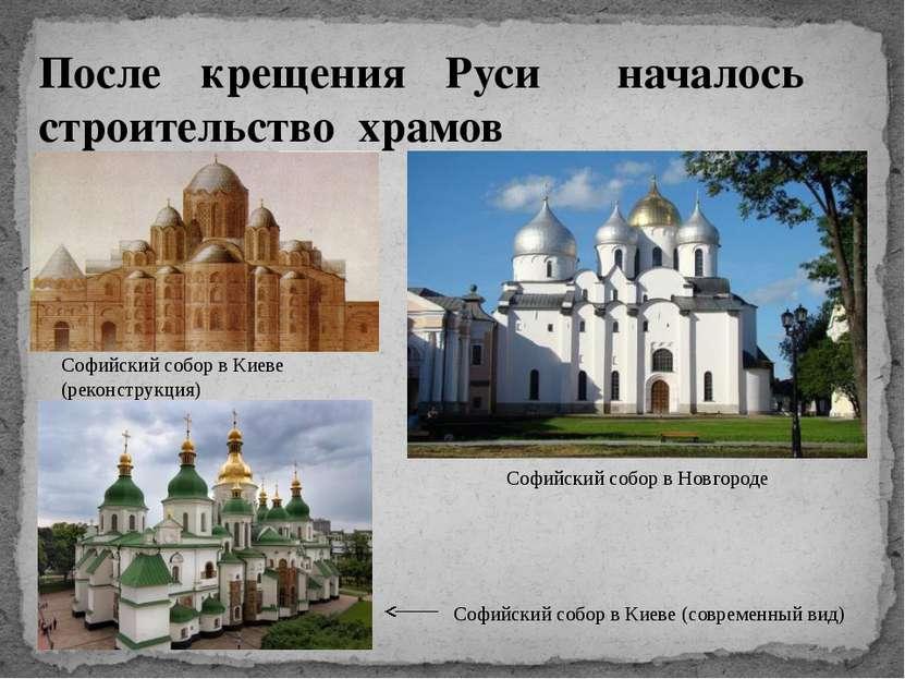 После крещения Руси началось строительство храмов Софийский собор в Киеве (ре...