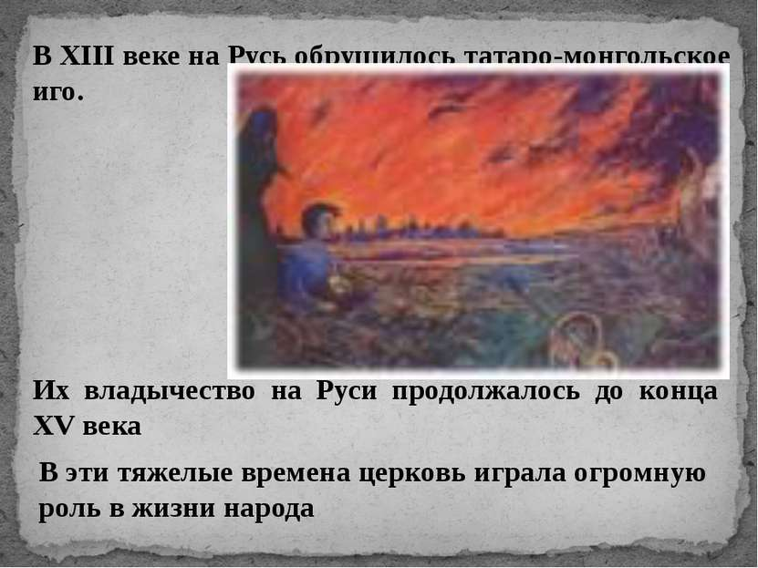 Их владычество на Руси продолжалось до конца XV века В эти тяжелые времена це...