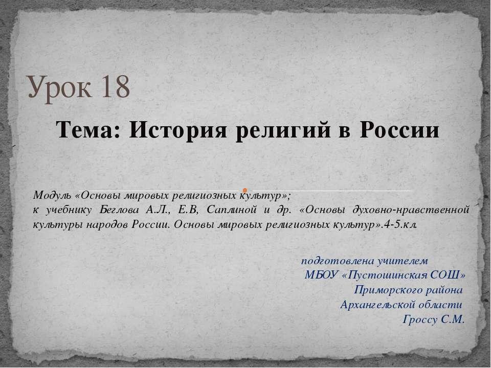 Тема: История религий в России Урок 18 подготовлена учителем МБОУ «Пустошинск...
