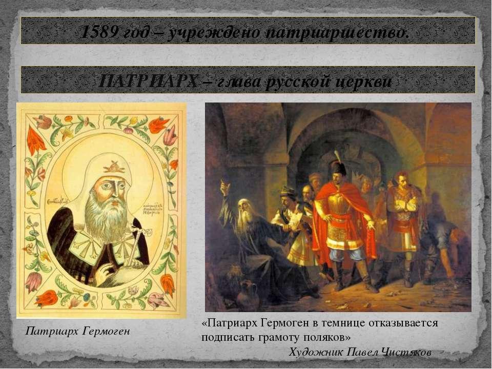 1589 год – учреждено патриаршество. Патриарх Гермоген ПАТРИАРХ – глава русско...