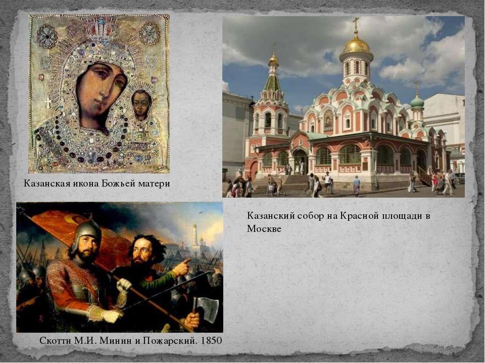 Казанский собор на Красной площади в Москве Скотти М.И. Минин и Пожарский. 18...