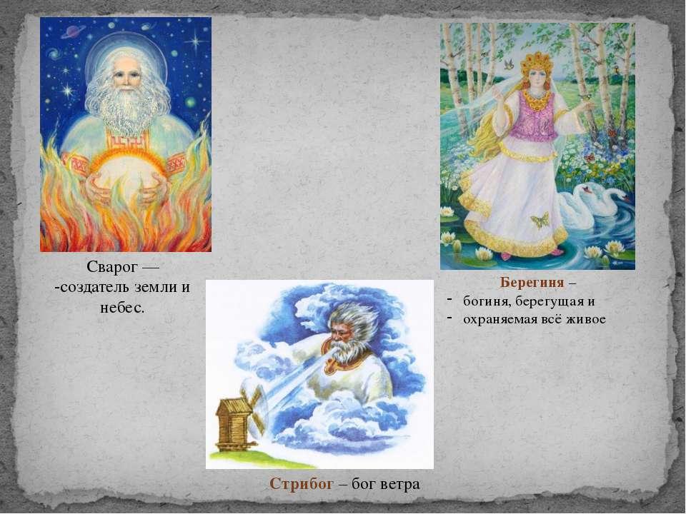 Берегиня – богиня, берегущая и охраняемая всё живое Стрибог – бог ветра Сваро...