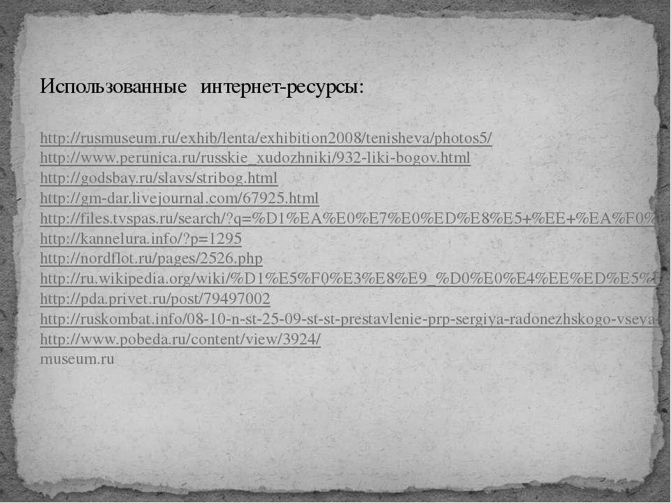 Использованные интернет-ресурсы: http://rusmuseum.ru/exhib/lenta/exhibition20...