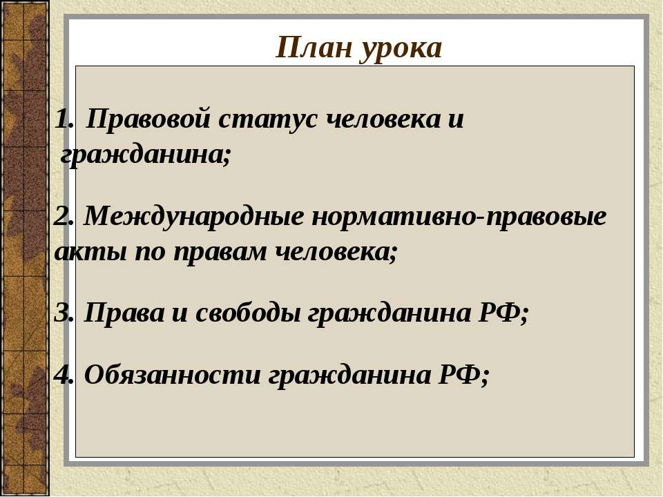 План урока Правовой статус человека и гражданина; 2. Международные нормативно...