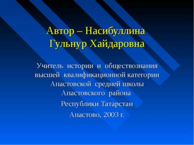 Автор – Насибуллина Гульнур Хайдаровна Учитель истории и обществознания высше...