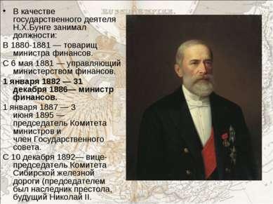 В качестве государственного деятеля Н.Х.Бунге занимал должности: В 1880-1881...