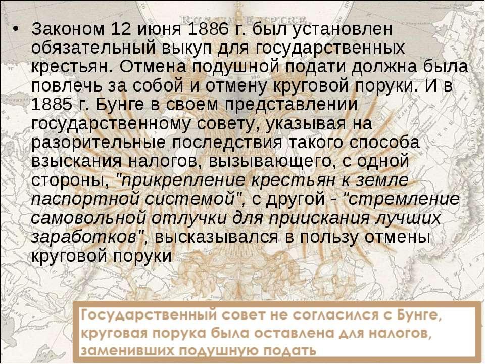 Законом 12 июня 1886 г. был установлен обязательный выкуп для государственных...