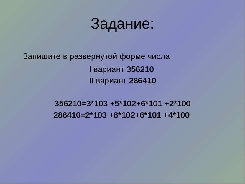 Задание: Запишите в развернутой форме числа I вариант 356210 II вариант 28641...