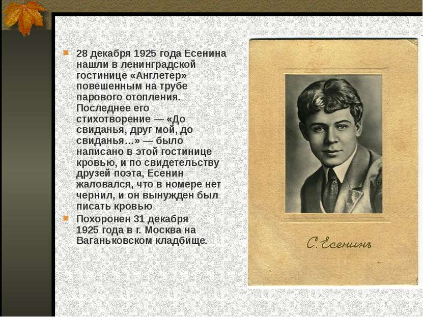 28 декабря 1925 года Есенина нашли в ленинградской гостинице «Англетер» повеш...
