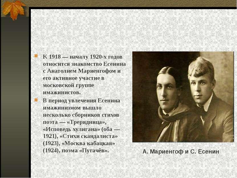 К 1918— началу 1920-х годов относится знакомство Есенина с Анатолием Мариенг...
