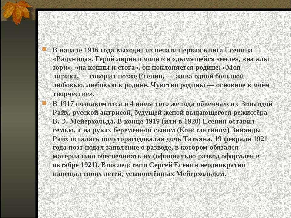 В начале 1916 года выходит из печати первая книга Есенина «Радуница». Герой л...