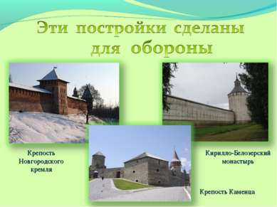 Крепость Новгородского кремля Кирилло-Белозерский монастырь Крепость Каменца