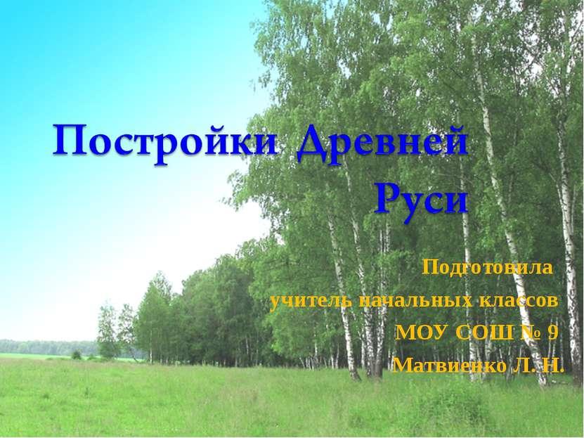 Подготовила учитель начальных классов МОУ СОШ № 9 Матвиенко Л. Н.