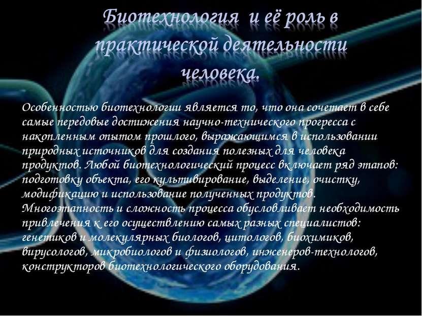 Особенностью биотехнологии является то, что она сочетает в себе самые передов...