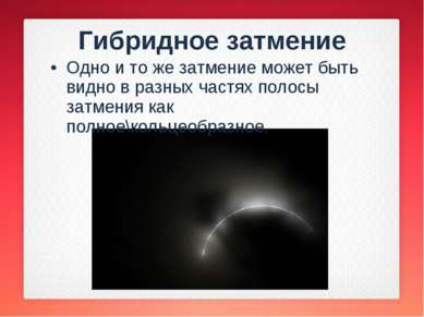 Гибридное затмение Одно и то же затмение может быть видно в разных частях пол...