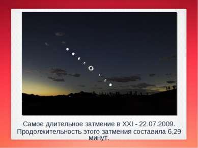 Самое длительное затмение в XXI - 22.07.2009. Продолжительность этого затмени...