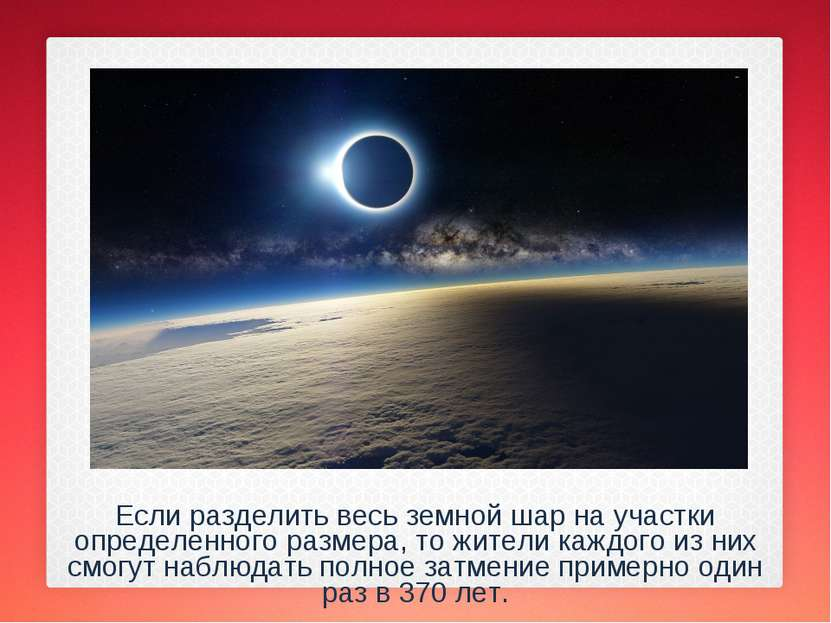 Если разделить весь земной шар на участки определенного размера, то жители ка...