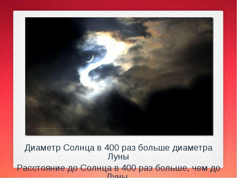 Диаметр Солнца в 400 раз больше диаметра Луны Расстояние до Солнца в 400 раз ...
