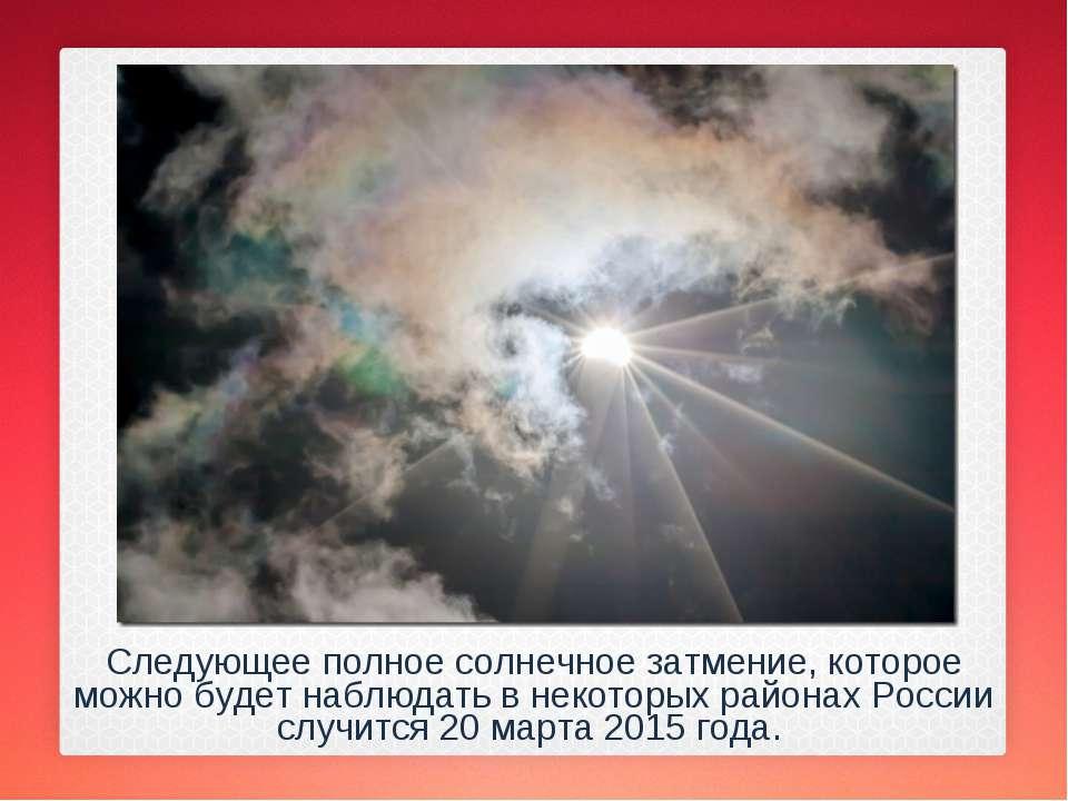 Следующее полное солнечное затмение, которое можно будет наблюдать в некоторы...