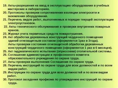 19. Акты-разрешения на ввод в эксплуатацию оборудования в учебных мастерских ...