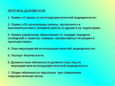 ПЕРЕЧЕНЬ ДОКУМЕНТОВ: 1. Приказ «О мерах по антитеррористической защищенности»...
