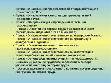 - Приказ «О назначении представителей от администрации в комиссию по ОТ». - П...