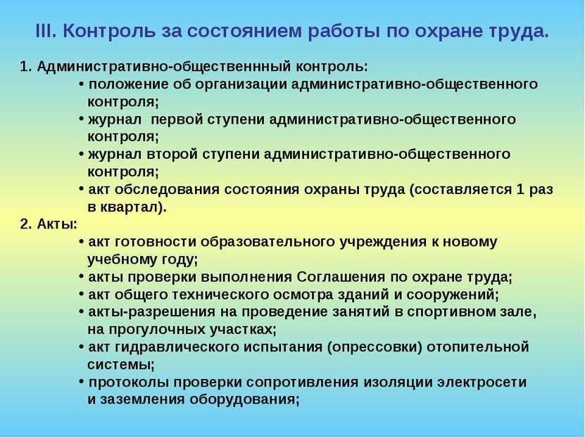 1. Административно-общественнный контроль: положение об организации администр...