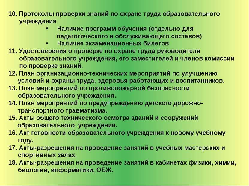 10. Протоколы проверки знаний по охране труда образовательного учреждения Нал...