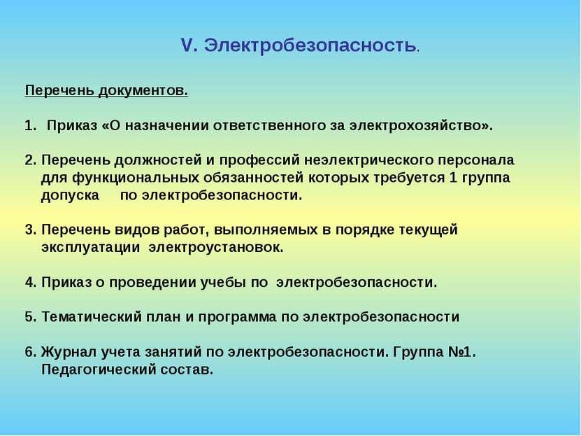 V. Электробезопасность. Перечень документов. Приказ «О назначении ответственн...