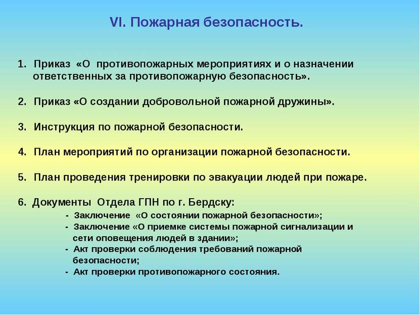 VI. Пожарная безопасность. Приказ «О противопожарных мероприятиях и о назначе...