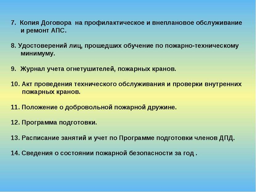 7. Копия Договора на профилактическое и внеплановое обслуживание и ремонт АПС...