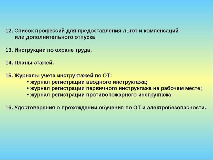 12. Список профессий для предоставления льгот и компенсаций или дополнительно...