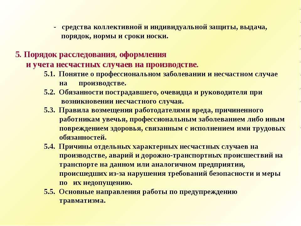 - средства коллективной и индивидуальной защиты, выдача, порядок, нормы и сро...