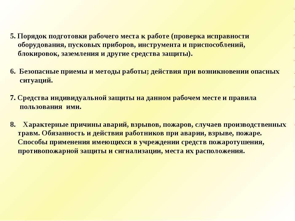 5. Порядок подготовки рабочего места к работе (проверка исправности оборудова...