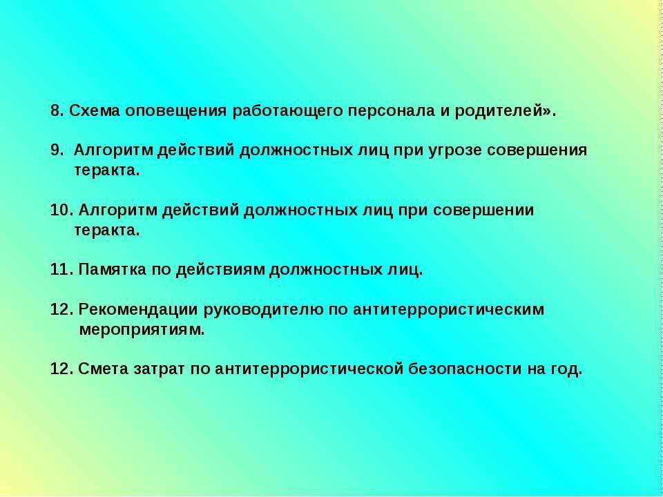8. Схема оповещения работающего персонала и родителей». 9. Алгоритм действий ...