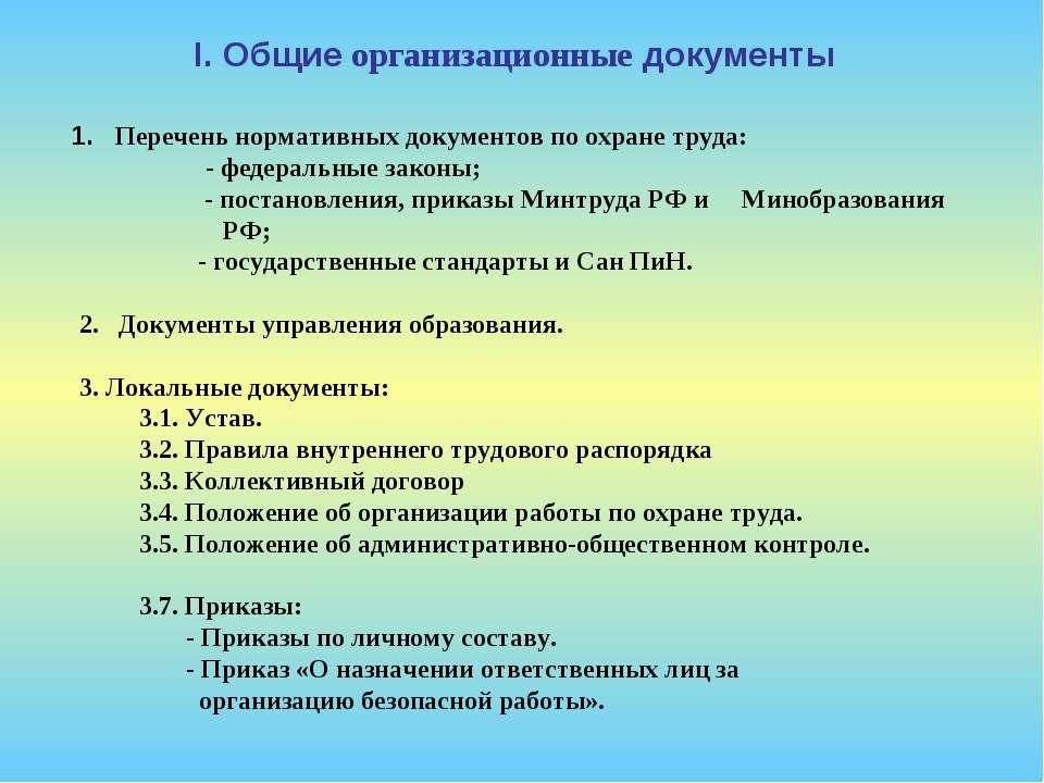 1. Перечень нормативных документов по охране труда: - федеральные законы; - п...